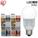 LED電球 E26 広配光60W相当 LDA7N-G-6T1・LDA8...