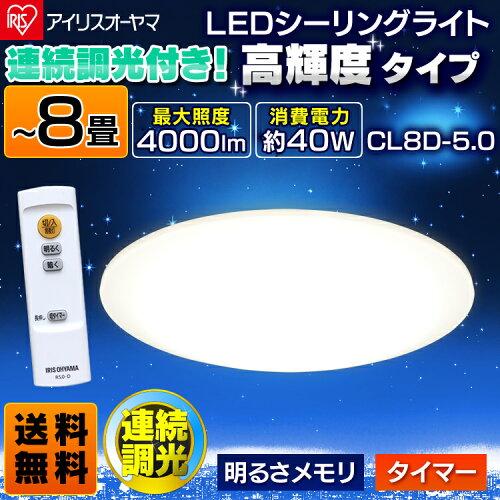 シーリングライト 8畳 調光 4000lm CL8D-5.0送料無料 アイリスオーヤマ LEDシーリング 連続調光 天...