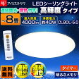 シーリングライト 8畳 調色 4000lm CL8DL-5.0送料無料 アイリスオーヤマ LEDシーリング 連続調光 ...