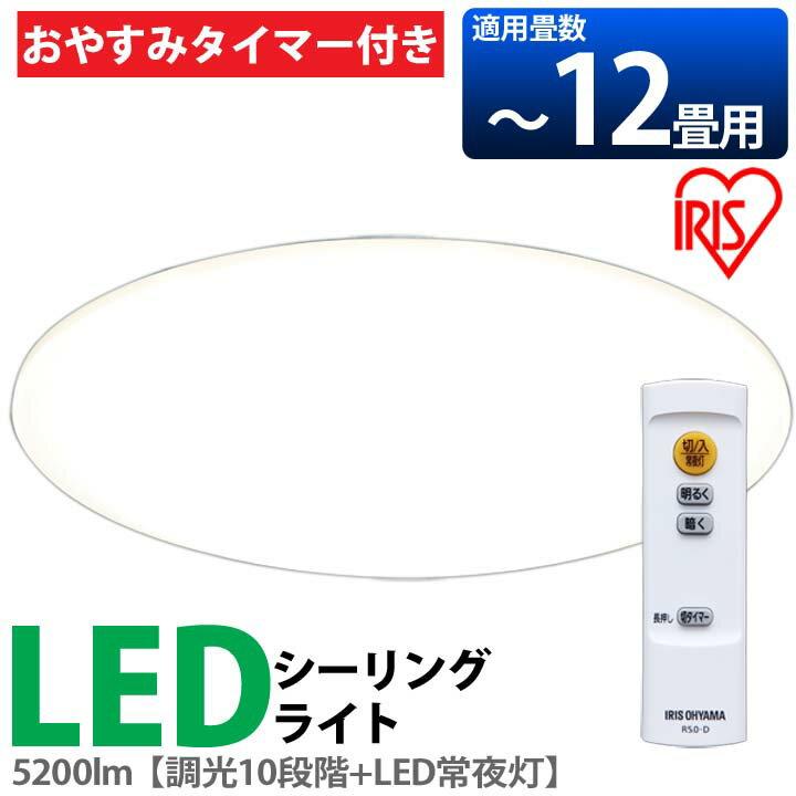 LEDシーリングライト12畳調光5200lmCL12D,5.0送料無料LED調光アイリス