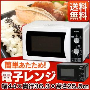 【送料無料】【SB】単機能電子レンジターンテーブルMBL-17T5-B50Hz/東日本・6-B60Hz/西日本