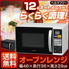 オーブンレンジ ターンテーブル EMO6013-W送料無料 あす楽対応 ヘルツフリー アイリス…