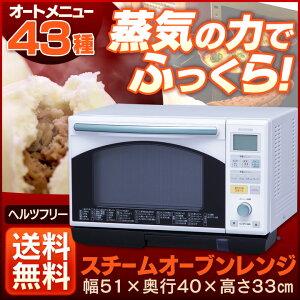 【送料無料】スチームオーブンレンジMS-2401アイリスオーヤマ