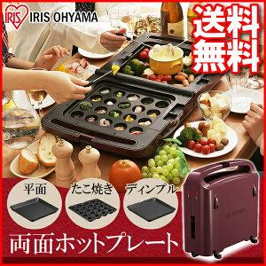 【送料無料】両面ホットプレートDPO-133アイリスオーヤマ