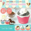 アイスクリームメーカー ICM01-VM ICM01-VS 送料無料 アイリスオーヤマ アイスクリーマー アイスクリームマシン 家庭用 アイス作り 調理道具 お菓子作り アイス シャーペットジェラート 無添加 夏