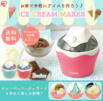 アイスクリームメーカー ICM01-VM ICM01-VS 送料無料 アイリスオーヤマ アイスクリーマー アイスクリームマシン 家庭用 アイス作り 調理道具 お菓子作り アイス シャーペットジェラート あす楽対応