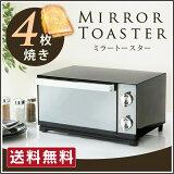 4枚焼き オーブントースター POT-413-B送料無料 アイリスオーヤマ ミラーガラス ミラー ガラス オーブン トースター 温度調節 4枚 四枚 タイマー 広い トースト シンプル 大容量 食パン おしゃれ デザイン あす楽対応