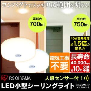 人感センサー付き小型シーリングライトSCL7NMS-E・SCL7LMS-E・昼白色相当(750lm)・電球色相当(700lm)アイリスオーヤマ