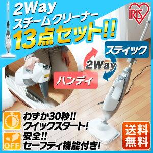 【送料無料】アイリスオーヤマ2WAYスチームクリーナーSTP-202W・STP-202Pホワイト・ピンク