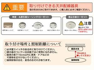 人感センサー付き小型シーリングライトSCL4NMS-E・SCL4LMS-E・昼白色相当(450lm)・電球色相当(400lm)アイリスオーヤマ