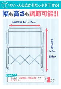 室内物干しH-MH1417送料無料あす楽対応物干ステンレスアイリスオーヤマコンパクト物干しハンガー物干し台スタンド洗濯用品物干し竿部屋干しおしゃれ洗濯物干しスタンド物干し伸縮2段布団キャスタータオル◆2