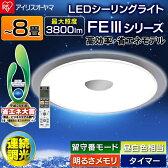 送料無料 LEDシーリングライト 高効率モデル 8畳 3800lm CL8N-FEIII アイリスオーヤマ