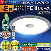送料無料 LEDシーリングライト サーカディアン 8畳 4299lm CL8DL-S-FEIII アイリスオーヤマ