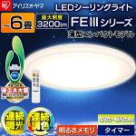 送料無料LEDシーリングライト6畳調色3200lmCL6DL-FEIIIアイリスオーヤマ
