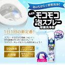 トイレ 洗剤大きなモコモコ泡スプレー BP-MA553 アイリスオーヤマ 大掃除 掃除用品 きれい ...