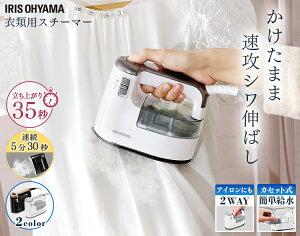 送料無料衣類用スチーマーIRS-01アイリスオーヤマ