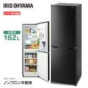 【ポイント5倍】[東京ゼロエミポイント対象] 冷蔵庫 冷凍庫...