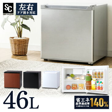 冷蔵庫 小型 1ドア 46L PRC-B051D冷蔵庫 小型 コンパクト スリム 1人暮らし パーソナル 省エネ 右開き 左開き 両開き シンプル 一人暮らし ひとり暮らし キッチン家電 ホワイト ブラック シルバー ダークウッド
