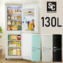 冷蔵庫 冷凍庫 130L PRR-142D送料無料 レトロ冷凍冷蔵庫 おしゃれ かわいい レトロ キッチン家電 生活家電 新生活 一人暮らし 1人暮らし ひとり暮らし パステルカラー ブラック オフホワイト ライトグリーン 【D】