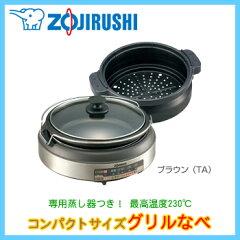 ZOJIRUSHI〔象印〕 グリルなべ EP-LS20 TA【TC】