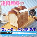 貝印 ブレッディ 焼きたてパン切り AC-0054 送料無料 KAI パン切り包丁 パン切りナイフ パンスライサー ブレッドナイフ 波型 パン用包丁 パン用ナイフ パンナイフ ウェーブカット ステンレス製 おしゃれ AC0054