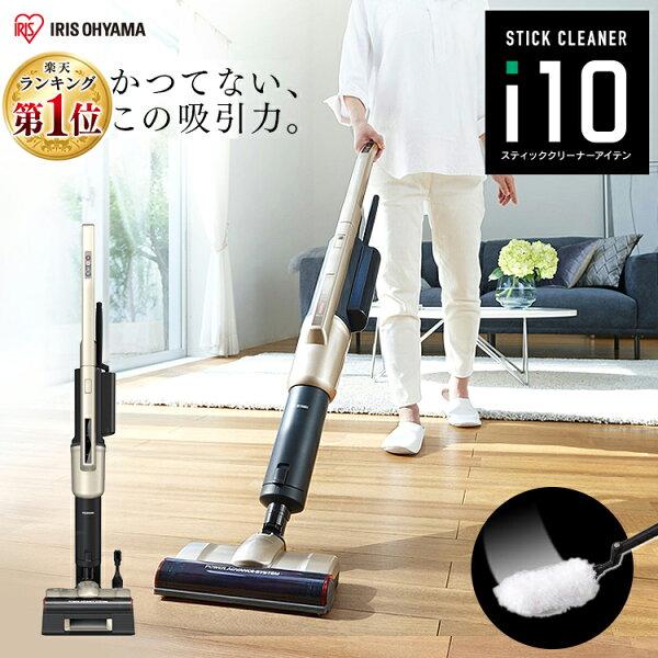 《レビュー書いておまけプレゼント 》スティッククリーナーi10IC-SLDCP9掃除機クリーナーハンディクリーナー紙パック紙パッ