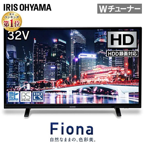 ≪5倍≫テレビ32型2K外付けHDD録画機能対応32WB10Pテレビ液晶テレビ32インチ32V新品Fiona地デジBSCS2K対
