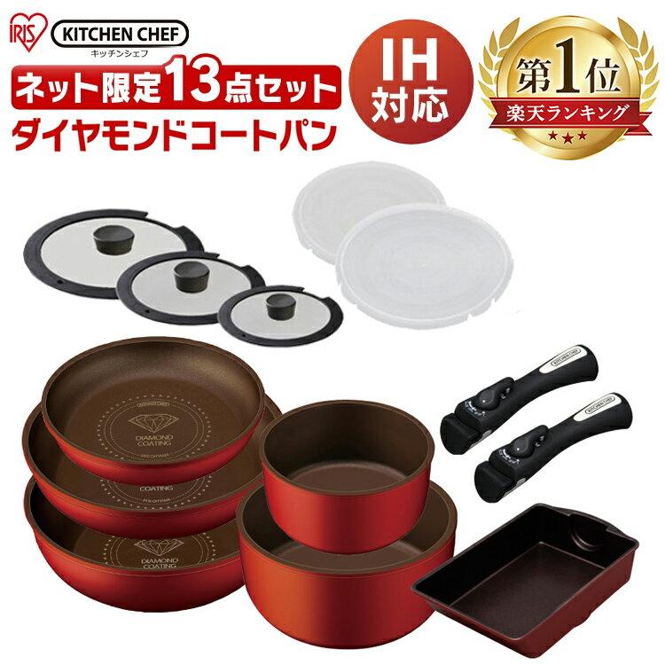產品詳細資料,日本Yahoo代標|日本代購|日本批發-ibuy99|《ポイント5倍》フライパン ih対応 ダイヤモンドコートパン 13点セット H-ISSE13Pフラ…