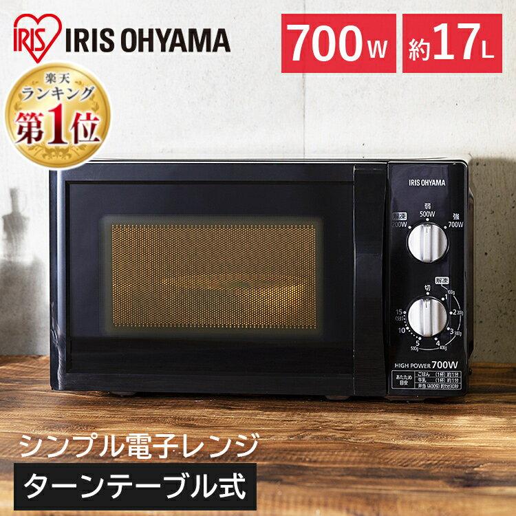 【ポイント5倍】電子レンジ 17L アイリスオーヤマ 電子レンジ レンジ 単機能 小型 温めるだけ 単機能電子レンジ 単機能レンジ ターンテーブル アイリス 700W 東日本 西日本 ブラック 一人暮らし ひとり暮らし IMB-T176-5