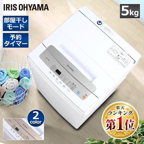《レビュー書いて洗濯ネットプレゼント 》洗濯機5kg一人暮らしIAW-T502洗濯機全自動洗濯機5.0kg新品ひとり暮らし5キロ