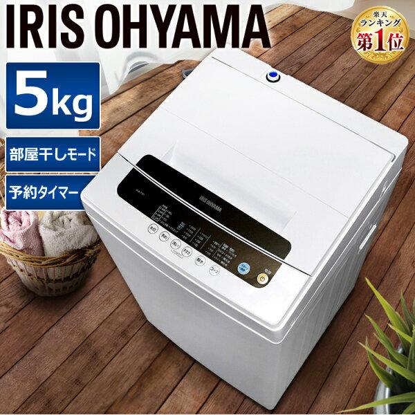 洗濯機5kgIAW-T501全自動洗濯機5.0kg新品一人暮らしひとり暮らし5キロ全自動設置給水ホースホース単身新生活ホワイト白