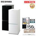 【あす楽】[東京ゼロエミポイント対象]冷蔵庫 2ドア 156L AF156-WE NRSD-16A-...
