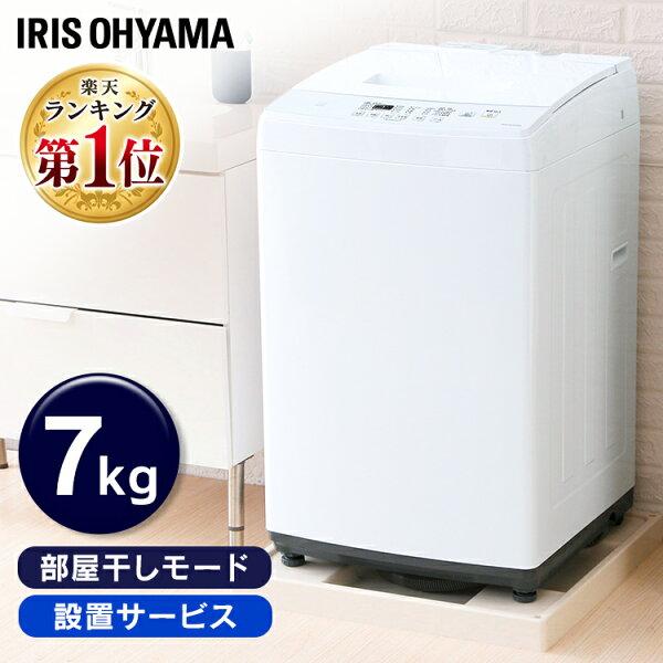 ≪5倍≫《レビュー書いてバスマットプレゼント 》洗濯機7キロIAW-T703E洗濯機7kg全自動全自動洗濯機7.0kgコンパクト