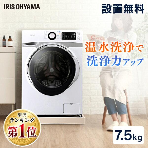 5倍 《レビュー書いておまけプレゼント》 設置 ドラム式洗濯機HD71W/S7.5kgアイリスオーヤマ洗濯機7.5kg一人暮ら