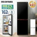 冷蔵庫 小型 2ドア 162L IRSE-H16A 家庭用 ノンフロン冷凍冷蔵庫 ブラック ホワイト 162リットル れいぞうこ 冷凍庫 れいとうこ 料理 調理 家電 食糧 冷蔵 保存 アイリスオーヤマ《レビュー書いてフードチョッパープレゼント★》