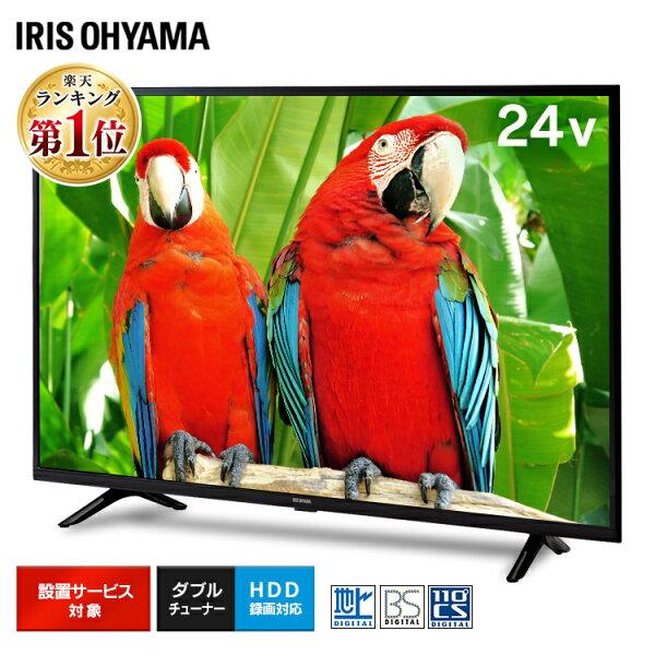 ≪5倍≫テレビ24型24インチ2K録画機能付24WB10テレビ液晶テレビ2424型24インチ24Vアイリスオーヤマアイリスハイビ