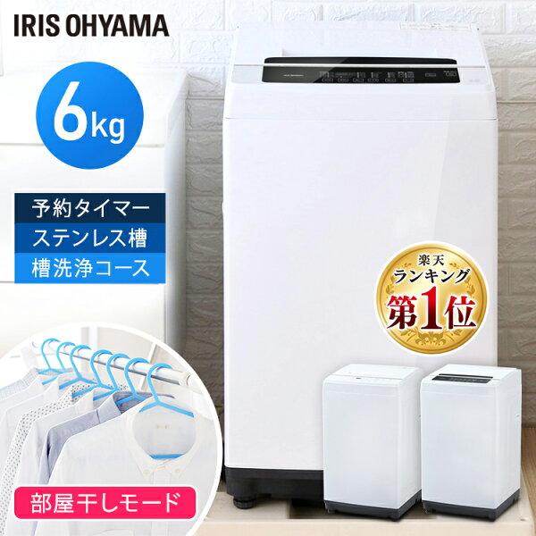 5倍 《レビュー書いてバスマットプレゼント 》洗濯機6kg一人暮らし新品IAW-T602EKAW-60A全自動洗濯機6.0キロ
