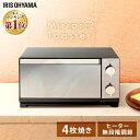《48Hポイント5倍★24日〜》トースター 小型 4枚焼き