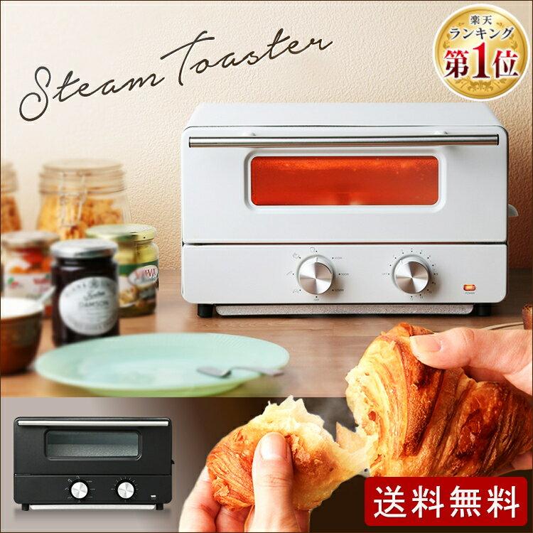 《エントリーでP6倍》トースター 2枚 スチーム オーブントースター IO-ST001送料無料 小型 スチームトースター おしゃれ スチーム機能 オーブン トースト トースター2枚 パン HIRO スチームオーブントースター 水蒸気 ホワイト 白 ブラック 黒 朝食 パン