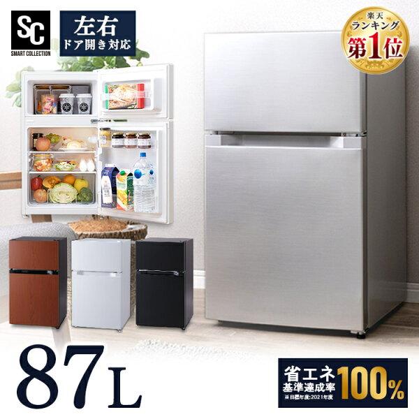 ≪5倍≫冷蔵庫冷凍庫2ドア87LPRC-B092D2ドア冷凍冷蔵庫小型コンパクト一人暮らし直冷式冷凍ミニ冷蔵庫新生活食糧保存おし