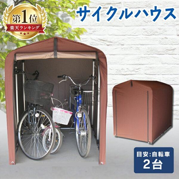 サイクルハウスおしゃれ2台用ACI-2.5SBRサイクルハウスサイクルガレージ自転車置き場屋根物置おしゃれ家庭用自転車置場駐輪場