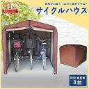 【250円OFFクーポン有】サイクルハウス 3台 おしゃれ ACI-3SBR サイクルハウス サイクルガレージ 2台 自転車置き場 屋根 物置 おしゃれ 家庭用 自転車置場 駐輪場 サイクルポート バイク ガレージ 3台用