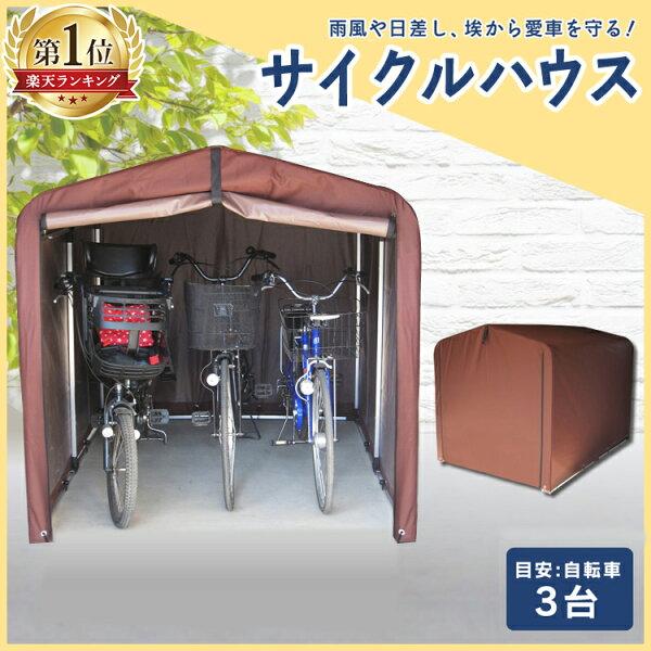 ≪5倍≫サイクルハウス3台おしゃれACI-3SBRサイクルハウスサイクルガレージ2台自転車置き場屋根物置おしゃれ家庭用自転車置場