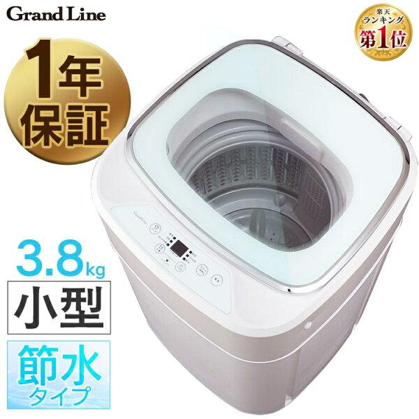 洗濯機一人暮らし小型3.8kgGLW-38W洗濯機小型コンパクト全自動洗濯機小型小型全自動洗濯機一人暮らしひとり暮らしステンレス