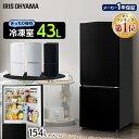 冷蔵庫 2ドア 154L 冷凍庫 IRSN-15A送料無料