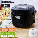 炊飯器 3合 RC-ME30 アイリスオーヤマ炊飯器 一人暮