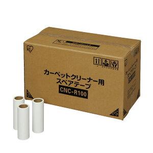 カーペット クリーナー カーペットクリーナースペアテープ アイリスオーヤマ