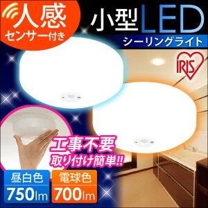 アイリスオーヤマ小型シーリングライト750lm昼白色センサー付きSCL7N−MS・700lm電球色センサー付きSCL7L−MS
