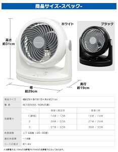 サーキュレーター首振り扇風機PCF-HD18-WPCF-HD18-B送料無料アイリスオーヤマ14畳静音静か首振りHシリーズリビング扇風機空調家電空気循環機節電ファン節約リビングファンリビング扇風機フロアファン小型室内干しおしゃれホワイトブラック
