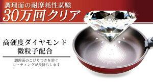 フライパンIH対応【送料無料】ダイヤモンドコートパン13点セットH-ISSE13PIH対応ダイヤモンドコートフライパン〔エッグパン/ダイヤモンドコーティング/鍋/取っ手が取れる/【RCP】